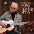 斉藤功 斉藤功ギター名演による「不朽の船村徹メロディ」