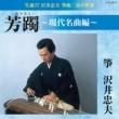 沢井忠夫 箏独奏のための 六つの断章