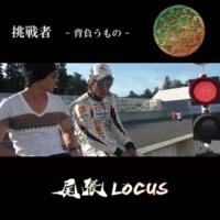 尾張LOCUS 挑戦者 -背負うもの-