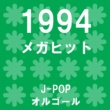 オルゴールサウンド J-POP メガヒット 1994 オルゴール作品集