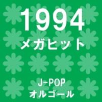 オルゴールサウンド J-POP 空と君のあいだに Originally Performed By 中島みゆき (オルゴール)