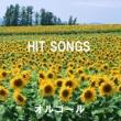 オルゴールサウンド J-POP オルゴール J-POP HIT VOL-377