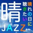 Various Artists 晴JAZZ・・・晴れの日に聴きたいジャズ