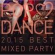 Rita Ora POP LOVE DANCE 2015 BEST MIXED PARTY