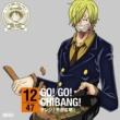 サンジ(平田広明) GO!GO!CHIBANG!