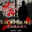 NIYARI計画 新必殺仕事人「仕事人出陣」ORIGINAL COVER