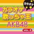 カラオケ歌っちゃ王 カラオケ歌っちゃ王 AKB48カラオケVOL.5