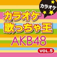 カラオケ歌っちゃ王 ラブラドール・レトリバー (オリジナルアーティスト:AKB48) [カラオケ]