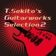 関戸剛 T.Sekito's Guitarworks Selection 2