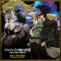 JO☆STARS ~TOMMY,Coda,JIN~ ジョジョ その血の記憶~END OF THE WORLD~
