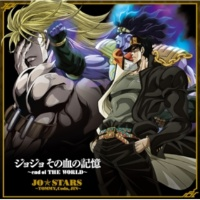 JO☆STARS ~TOMMY,Coda,JIN~ ジョジョ その血の記憶~END OF THE WORLD~(TVサイズ)