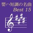 佐藤 美枝子(ソプラノ)、マウリツィオ・バルバチーニ指揮、ローマ室内管弦楽団 ヴォカリーズ Op.34-14 (ラフマニノフ)