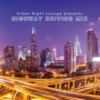 The Illuminati Urban Night Lounge presents HIGHWAY DRIVING MIX Performed by The Illuminati