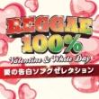 ヴァリアス・アーティスト レゲエ100% - VALENTINE & WHITE DAY - 愛の告白ソングセレクション -