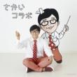 マボロシ 記念日 feat. さかいゆう