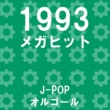 オルゴールサウンド J-POP メガヒット 1993 オルゴール作品集