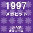オルゴールサウンド J-POP メガヒット 1997 オルゴール作品集