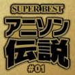 carnivalxenon SUPER BEST アニソン伝説 #01