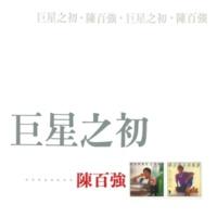 Danny Chan Liu Zhu Xi Yang