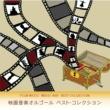OMG プレミアム オルゴール 映画音楽オルゴール ベスト・コレクション
