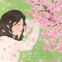 OMG オルゴール 桜 (コブクロ)