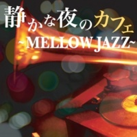 V.A. 静かな夜のカフェ ~MELLOW JAZZ~