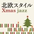 V.A. 北欧スタイル - Xmas Jazz -