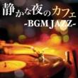 Horace Parlan 静かな夜のカフェ ~BGM JAZZ~