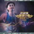 Sam Hui Xu Guan Jie - Xiang Shi Nian Zai Yan Chang Hui '87 (Sheng Ji Ban)