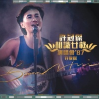 Sam Hui Nan Wang Ni [Live In Hong Kong]