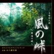 小六禮次郎 NHK木曜時代劇「風の峠~銀漢の賦」オリジナルサウンドトラック