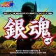 Various Artists 熱烈!アニソン魂 THE BEST カバー楽曲集 TVアニメシリーズ「銀魂」 vol.4 [主題歌OP/ED 編]