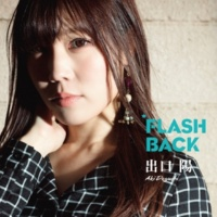 出口陽 FLASH BACK