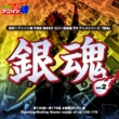 Various Artists 熱烈!アニソン魂 THE BEST カバー楽曲集 TVアニメシリーズ「銀魂」 vol.2 [主題歌OP/ED 編]