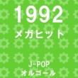 オルゴールサウンド J-POP メガヒット 1992 オルゴール作品集