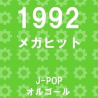 オルゴールサウンド J-POP もう恋なんてしない Originally Performed By 槇原敬之 (オルゴール)