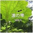 MIKA 凛の雫