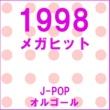 オルゴールサウンド J-POP メガヒット 1998 オルゴール作品集