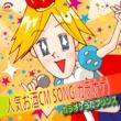 カラオケうたプリンス 人気お酒CM SONG(カラオケ)