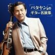 田端義夫 バタヤンのギター名演集