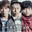 ソナーポケット ソナポケイズム5 ~笑顔の理由。~