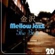 古野光昭 金沢 Mellow Jazz~The Best~美しく凛々しい街を彩るジャズ20選。