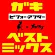 餓鬼レンジャー ベスト・ミックス mixed by オカダダ ~ビフォー・アフター