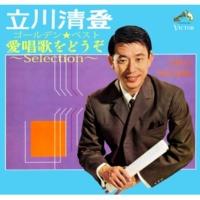 立川 清登(バリトン)/二期会合唱団/ビクター・オーケストラ 雪の降るまちを