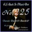 石原眞治 バッハ・イン・オルゴール225 /コラール BWV410からBWV419