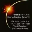 石山正明 合唱練習シリーズ19 ヴェルディ/レクイエム (テノール2bパート用)