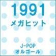 オルゴールサウンド J-POP メガヒット 1991 オルゴール作品集