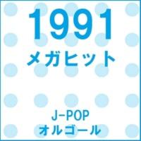 オルゴールサウンド J-POP SAY YES  Originally Performed By CHAGE & ASKA (オルゴール)