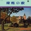 慶応義塾ワグネル・ソサィエティー男声合唱団/藤山一郎 慶應の歌