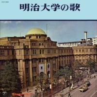 明治大学グリー・クラブ 都に匂う花の雲(1962年版)